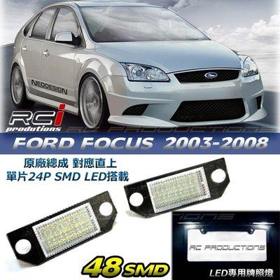 RC HID 專賣店 FORD LED牌照燈 原廠交換型 FOCUS MK2 2003-2008 LED車牌燈