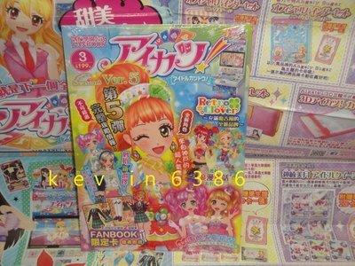 東京都-偶像學園公式FANBOOK 第3季第5彈(內附2張栗栖心音制服卡.台灣機台可以刷) 現貨