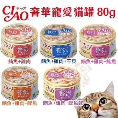 【單罐】日本CIAO 奢華寵愛貓罐80g‧添加貓咪所需的牛磺酸跟胺基酸‧貓罐頭