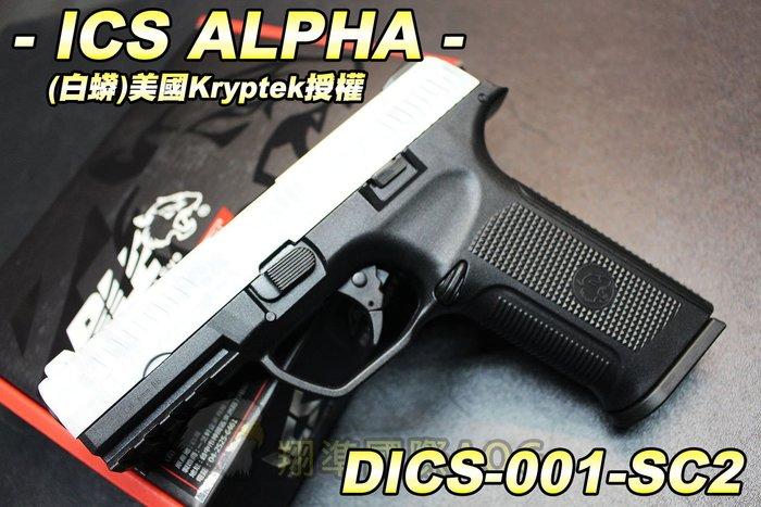 【翔準國際AOG】ICS ALPHS(白蟒紋) 美國Kryptek授權 (限量特別款) 瓦斯後座力 生存遊戲 DICS-