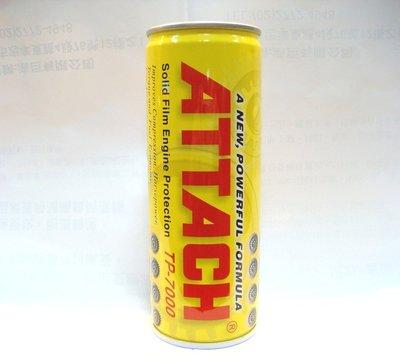 《含發票》愛鐵強(三罐一組) ATTACH TP-7000引擎全面保護劑 機油精 機油添加劑(雷射商標公司貨含發票)