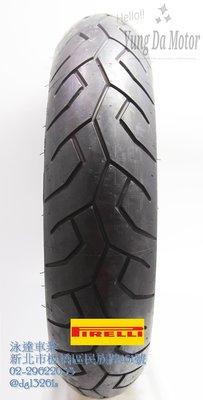 {侑新車業}倍耐力 PIRELLI   惡魔胎 120/70-15鋼絲胎 TMAX適用 含安裝氮氣平衡板橋
