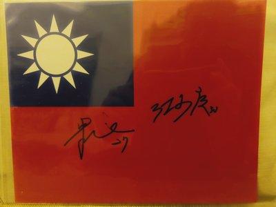 (記得小舖)MLB 江少慶 朱立人 親筆簽名照(國旗)8X10 富收藏性 台灣現貨