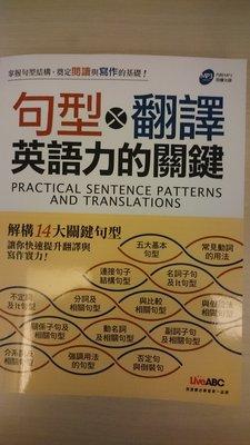 句型×翻譯 英語力的關鍵 (無MP3朗讀光碟)