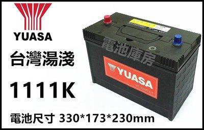 頂好電池-台中 台灣湯淺 YUASA 1111K / 1110K 免保養電池 工業用 通信用 農機用 不斷電系統電池