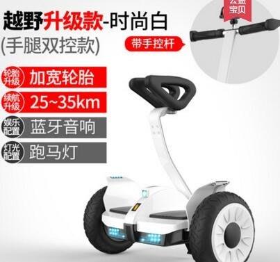 平衡車電動兒童帶扶桿雙輪代步車成人智慧體感兩輪越野車