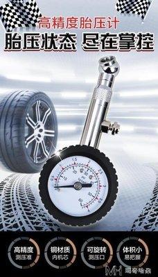 日和生活館 胎壓錶監測器輪胎壓力氣壓計車用高精度氣小車尤利特汽車檢測測壓S686