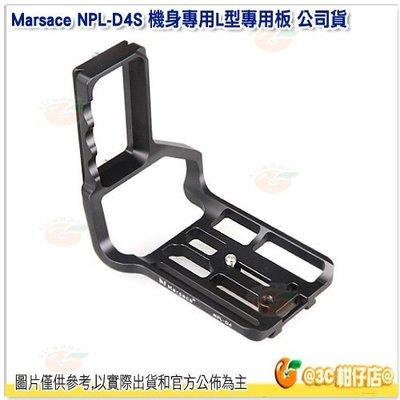 @3C 柑仔店@ 瑪瑟士 Marsace NPL-D4S 機身專用L型專用板 For Nikon 公司貨