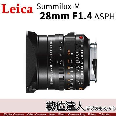 【數位達人】平輸 Leica 徠卡 Summilux-M 28mm f1.4 ASPH / 萊卡 2年保