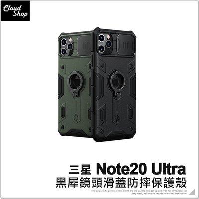 三星 Note20 Ultra 黑犀鏡...
