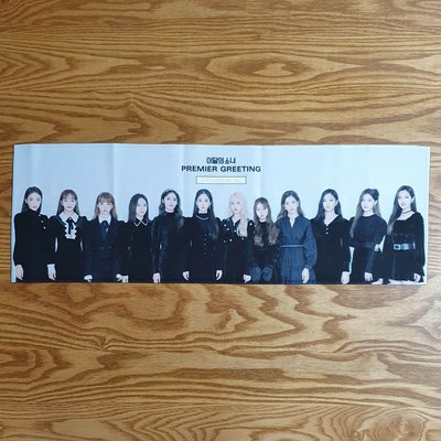本月少女 Loona Official Goods PREMIER MEETING Slogan 毛巾 橫額 訂