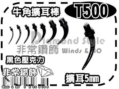 ~非常好鑽~ T500-黑色壓克力牛角擴耳棒(直徑5mm)-抗過敏-Piercing穿刺