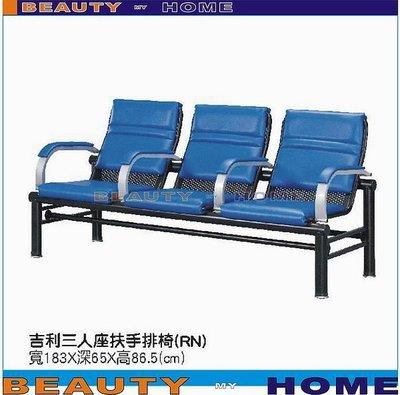 【Beauty My Home】19-CB-329-12吉利三人座排椅【高雄】