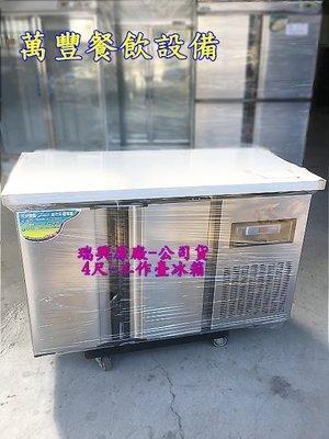 萬豐餐飲設備 全新 台灣瑞興 4尺 工作台冰箱 4呎台灣製造 風冷工作台冰箱 工檯台冰箱 臥室冰箱