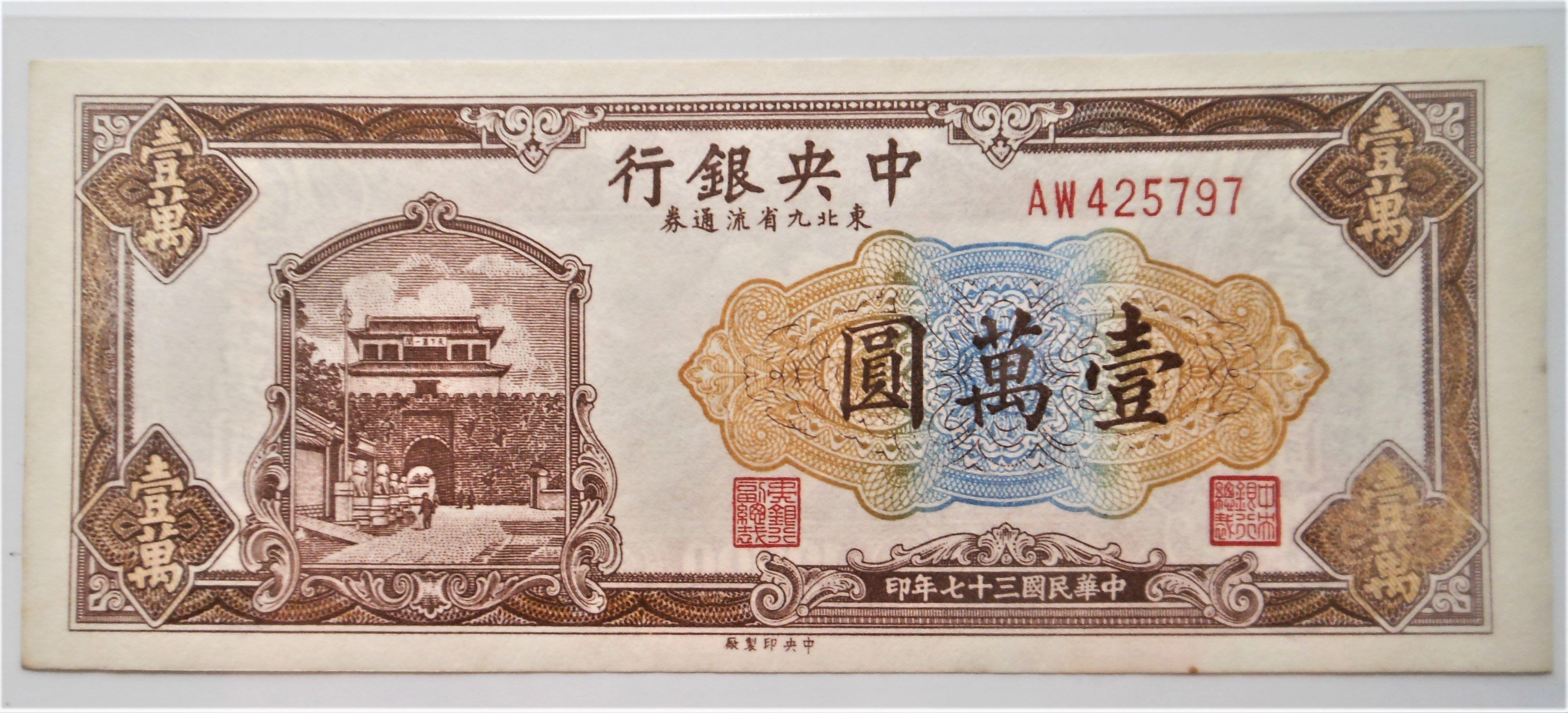 37年中央銀行 東北流通券 壹萬圓 ~無中折約97新