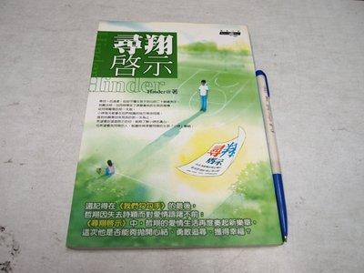 【懶得出門二手書】《尋翔啟示》ISBN:9867892003│商周出版│Hinder│七成新 (B11H43)