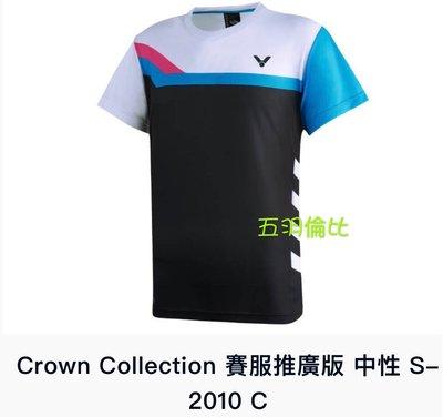 【五羽倫比】VICTOR 羽球服 S-2010C 黑 Crown Collection 賽服推廣版 小戴專屬系列 勝利