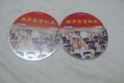 紫色小館64-9~~--滿清禁宮秘史1.2