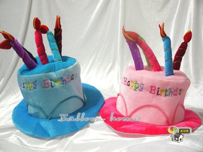 @氣球窩@生日蛋糕布帽/蛋糕帽/生日帽/生日蠟燭/慶生