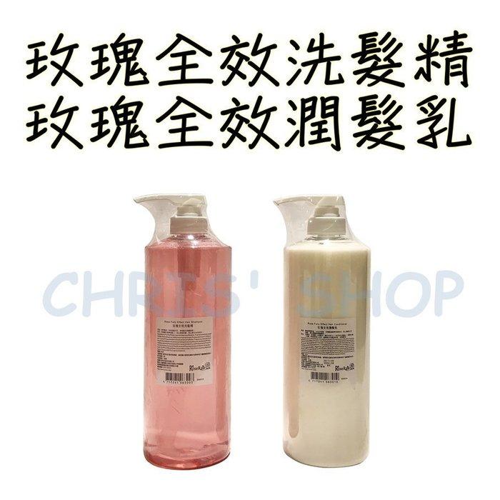 [新品] 雅聞Arwin 倍優Biochem 玫瑰全效洗髮精/潤髮乳 950ml  任選兩件以上更優惠