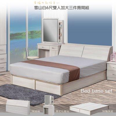 【UHO】ZM-3B 雪山白6尺雙人加大三件式房間組(床頭箱+加強床底+化妝台) 免運費