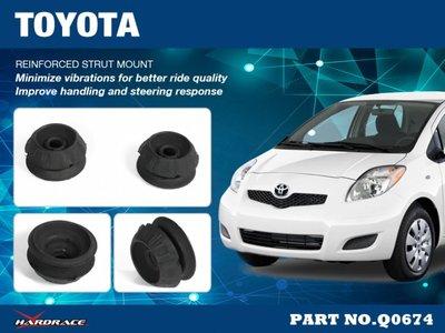 DIP 承富 Hardrace 前 強化 避震器 上座 Toyota Yaris 11-19 豐田 專用 Q0674