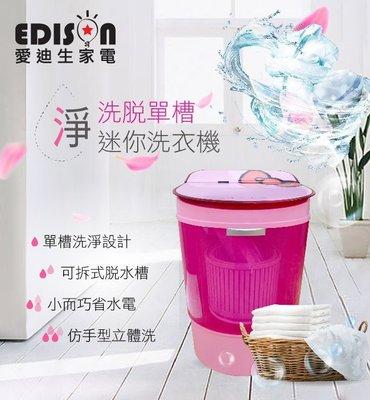 洗衣機  脫水機    EDISON  愛迪生  二合一  單槽  4.0公斤  迷你洗衣機/有脫水功能