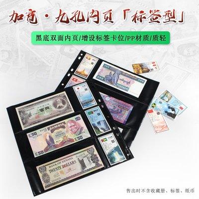有一間店~外幣國家標簽型加寬九孔紙幣收藏冊內頁黑底雙面三行紙幣PP內頁