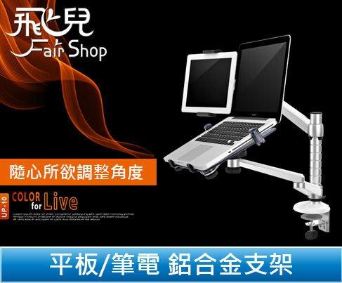 【飛兒】艾埔 OA-9X UP-10 懶人支架 平板 筆電 床頭支架 可換托架 iPad 05 B1.10-1