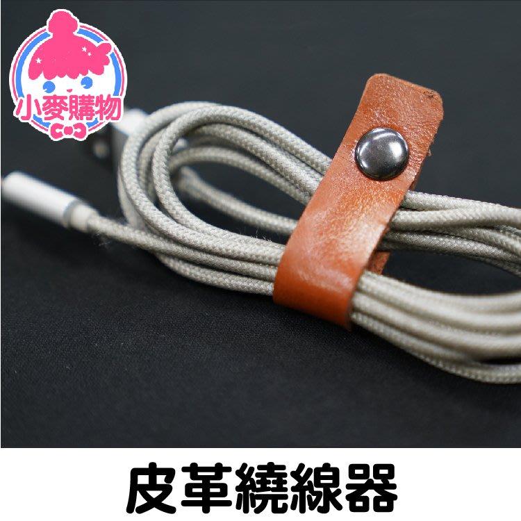✿現貨 快速出貨✿【小麥購物】皮革繞線器 皮革 捲線器【Y564】