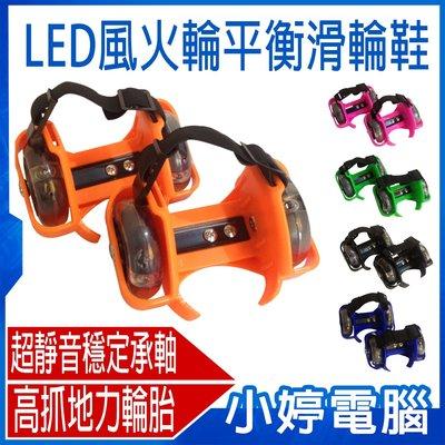 【小婷電腦*滑板】福利品出清 LED 風火輪平衡滑輪鞋 靜音穩定承軸 可調節寬度 LED燈 高抓地力 一體成形PVC
