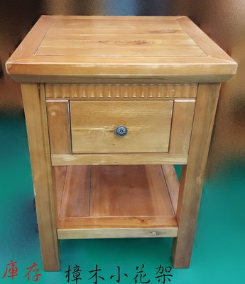 宏品原木家具賣場 二手家具買賣BN052庫存樟木花瓶架*電話架/實木櫃展示架/角落架/藝品展示櫃/高低櫃