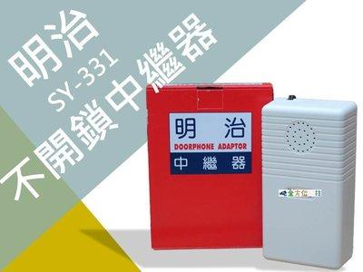 全方位科技-明治門口機SY-331/S...