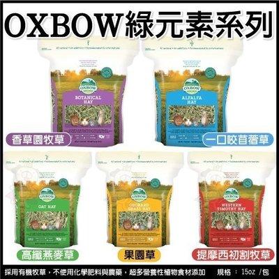 *WANG*OXBOW牧草《香草園/苜蓿/燕麥/果園/提摩西初割牧草》15oz(新包裝夾鏈袋口設計