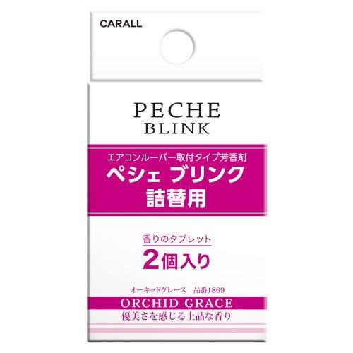 【優洛帕-汽車用品】日本CARALL PECHE BLINK 汽車冷氣出風口夾式芳香劑補充包2入1869-五味選擇