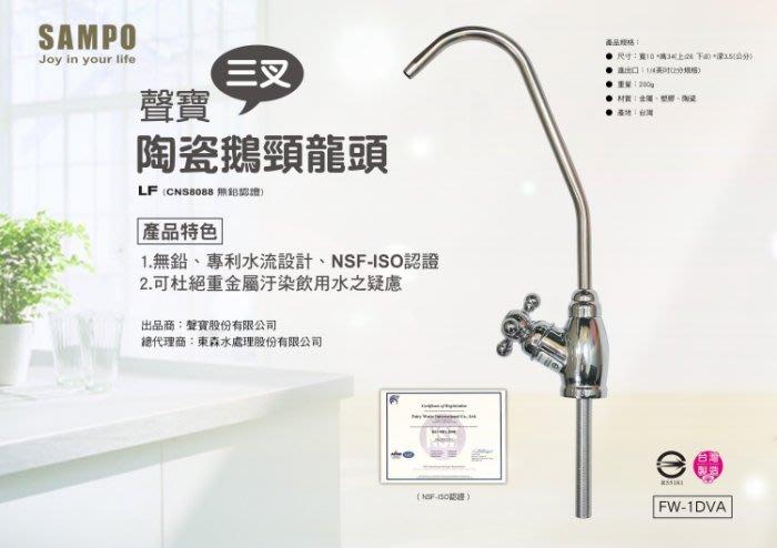 【水易購淨水網】聲寶三叉陶瓷鵝頸龍頭FW-1DVA(2分規格) NSF認證、杜絕重金屬