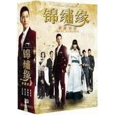 合友唱片 面交 自取 錦繡緣華麗冒險 (全40集) DVD Cruel Romance