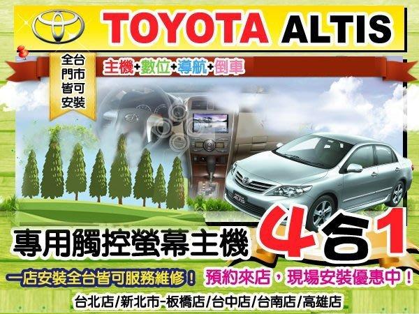 九九汽車音響TOYOTA~altis.camry.yaris.~DVD觸控螢幕+數位+導航(papago)+倒車~