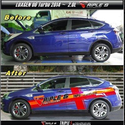 CAS 【TRIPLE S / TS新世代短彈簧 LUXGEN U6 Turbo 2.0L 2014~】