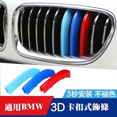 BMW 改裝中網 卡扣 三色 水箱罩 飾條 各車型都有 E46 328 320 318 323