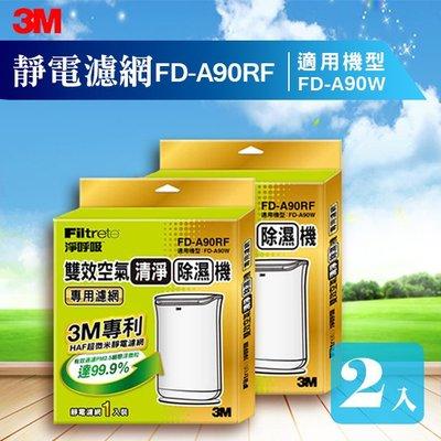 【量販兩片】3M FD-A90W 雙效空氣清淨除濕機專用濾網 FD-A90RF 塵埃 花粉 塵蹣 動物毛屑 帶菌微粒