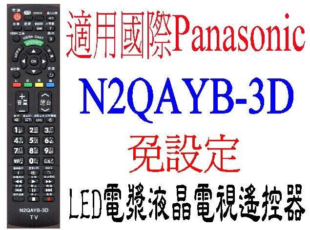 Panasonic國際液晶電漿電視遙控器免設定TH~P42S20W TH~L37U30W