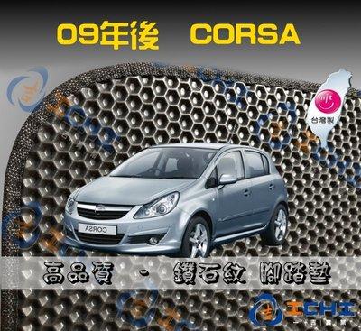 【鑽石紋】09年後 Corsa 腳踏墊 / 台灣製造 工廠直營 / corsa腳踏墊 corsa海馬 corsa踏墊