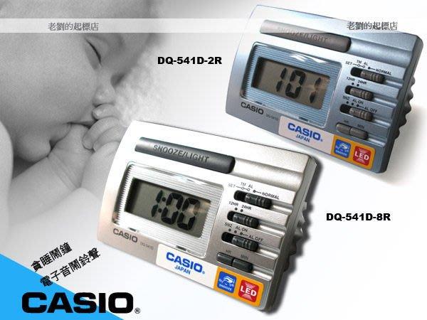 CASIO 時計屋 卡西歐鬧鐘 DQ-541 DQ-541D 數字型 貪睡功能 LED照明