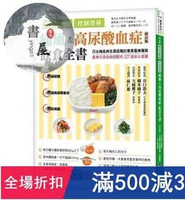 【瑩瑩書屋】-現貨正版降低尿酸值控制普林 痛風&高尿酸血癥飲食全書原水文化