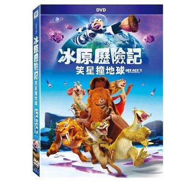 合友唱片 面交 自取 冰原歷險記:笑星撞地球 (DVD) Ice Age: Collision Course