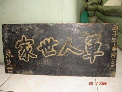 收藏近80-90前軍人世家的檜木自製老匾(罕少)