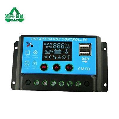 光合矽能LCD顯示電壓充放電2路USB溫度補償12v24v20A太陽能控制器