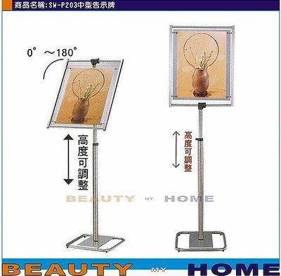 【Beauty My Home】18-DE-183-03中型告示牌SW-P2-03【高雄】
