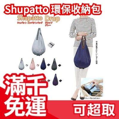 【環保收納包 Drop】日本 MARNA Shupatto 攜帶型 快速收納 折疊購物袋 買菜購物必備野餐❤JP